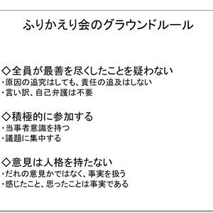 【PDF版】ダメふりかえりを撲滅する3つのヒント