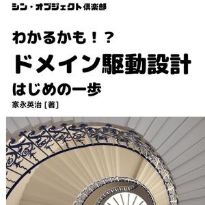 【PDF版】わかるかも!? ドメイン駆動設計  はじめの一歩