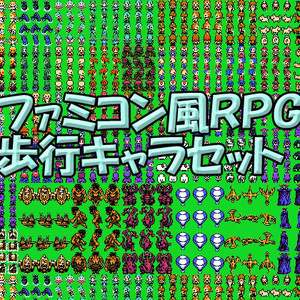 ファミコン風RPG歩行キャラセット