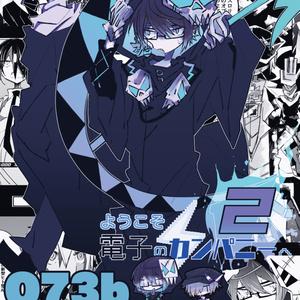 【COMITIA130】社長&伊織A1ポスター
