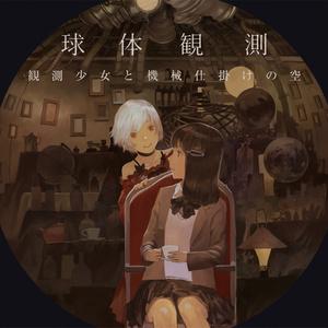 球体観測 1st EP「観測少女と機械仕掛けの空」