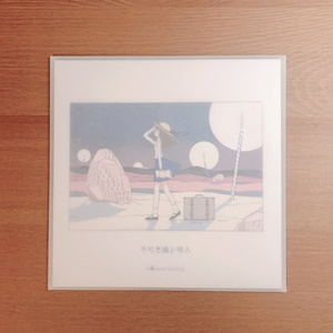 【通常版CD】不可思議と旅人