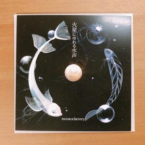 【CD】火星にゆれる水声(再販CD)