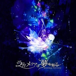 【CD】ラティメリアは夢を魅る(再販CD)
