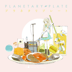 【DL】PLANETARY PLATE