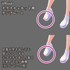 【無料】カット用テンプレート画像【VRoid】