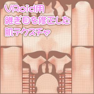 【無料】継ぎ目を修正した肌テクスチャ【VRoid】