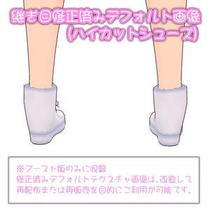 【無料】k-momomoハイカットシューズ