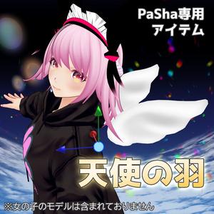 【PaShaアイテム】天使の羽