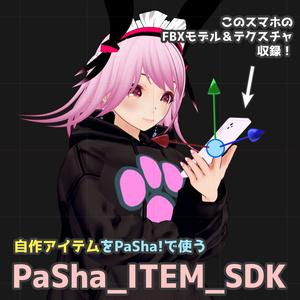 PaSha_ITEM_SDK