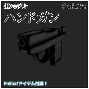 【3Dモデル】ハンドガン