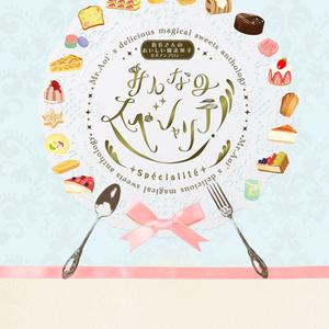 蒼衣さんのおいしい魔法菓子公式アンソロジー みんなのスペシャリテ!