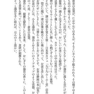 【頒布終了】九十九ふくふく堂 おいしい日本茶は癒しの味