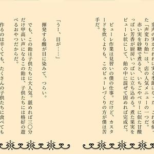 【折本フェア3冊】魔法菓子コレクション 抜粋版/他2作