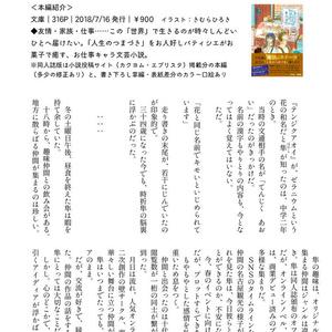 【無料配布】お試し読みセット