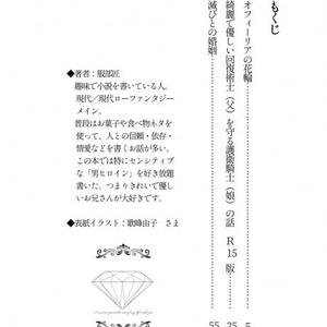 【R15】オフィーリアの花輪