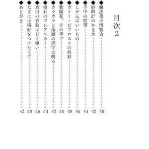 魔法菓子コレクション 総集編