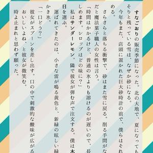 【無配画像データ】魔法菓子300字ssセット
