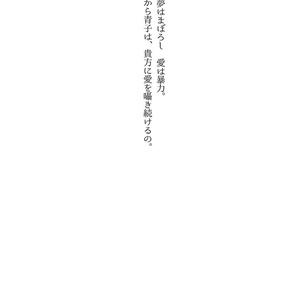 夢守人黒姫 Love in a mist