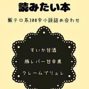 小腹が空いたら読みたい本(折本)