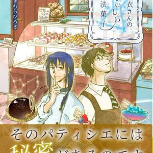 蒼衣さんのおいしい魔法菓子