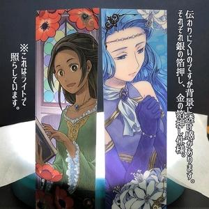 【クリアしおり】ルディア&アニークセット【ルディアと王都防衛隊】