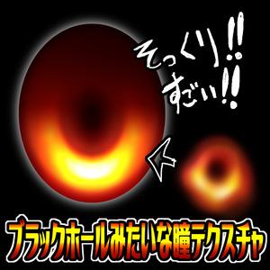 【ふがし横丁】ブラックホールみたいな色の瞳テクスチャ