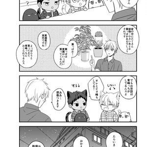 青黄さん家の事情4