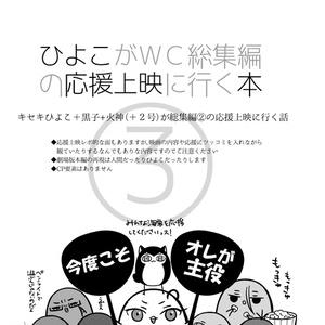 ひよこがウィンターカップ総集編の応援上映に行く本③