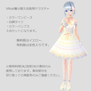 Vroid用衣装テクスチャ【シンプルワンピセット】