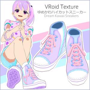【#VRoid】ゆめかわハイカットスニーカー【無料】