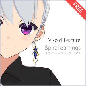 【#VRoid】スパイラルイヤリング・ピアス【無料】