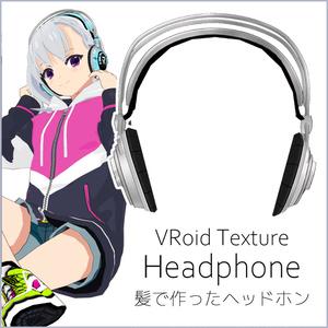 【#VRoid】髪で作ったヘッドホン【ヘアプリセット】