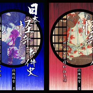【数量限定】日本怪奇事件史(1~2巻)セット販売