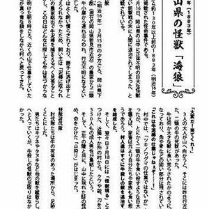 日本怪奇事件史(明治・大正・昭和・猟奇編)
