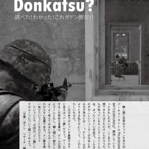 【電子版】PC GAME OJISAN 5