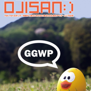 【電子版】PC GAME OJISAN