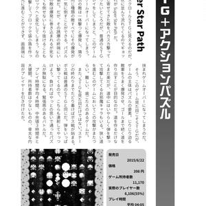 【電子版】PC GAME OJISAN 3