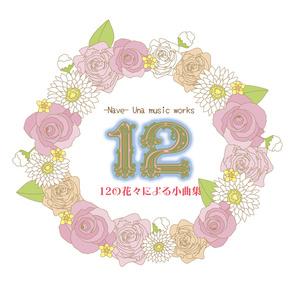 12の花々による小曲集