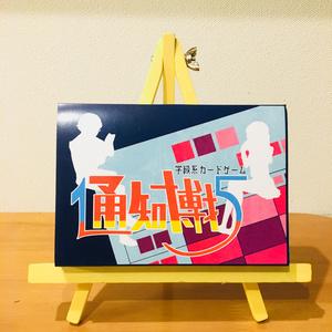 学級系カードゲーム【通知博打】