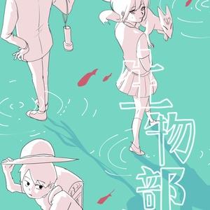 【生物部誌】生物部漫画合同誌