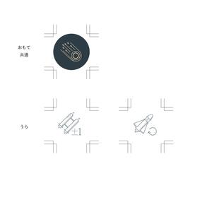 星コロ拡張 制作シート