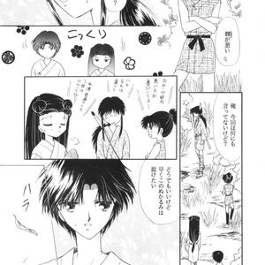 闇星の絆・二 -白妙の章-