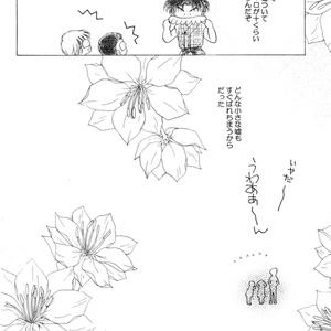 闇星の絆・三 -恋慕の章-