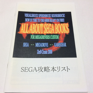 SEGA攻略本リスト2000復刻版