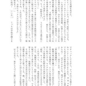 松野先生は今日もはれんち!