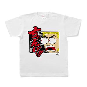 パチ7コミック 天草ヤスヲTシャツ(ちゅんげー!!白)