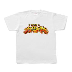 【期間限定】豊丸産業 CR今日もカツ丼ロゴ Tシャツ
