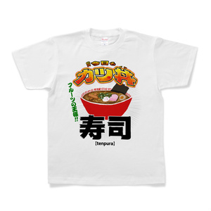 【期間限定】岡井モノ CR今日もカツ丼コラボTシャツ(カツ寿司_白)