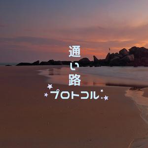 【レオ司】通い路プロトコル